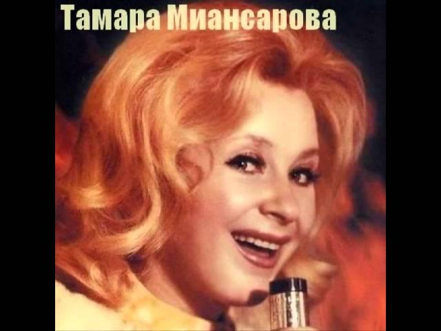Тамара Миансарова Круг судьбы