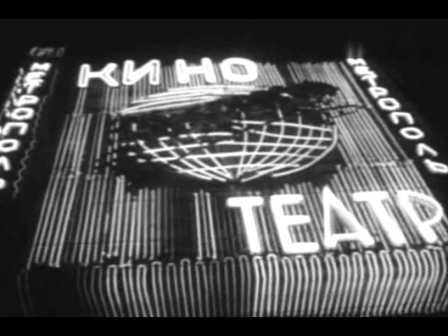 Леонид Утёсов Московские окна