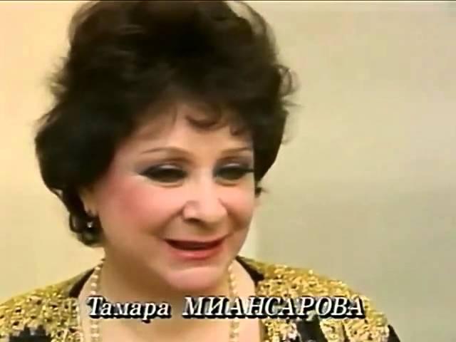 Тамара Миансарова Попурри