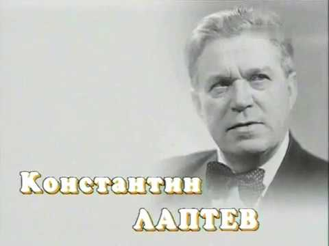Константин Лаптев Первое письмо