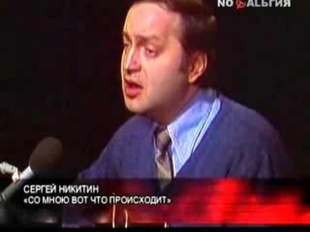 Сергей Никитин Со мною вот что происходит