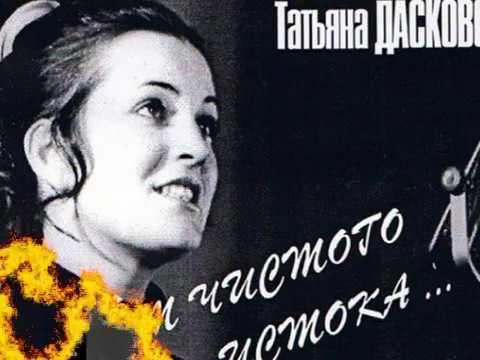 Татьяна Дасковская Дымок от папиросы