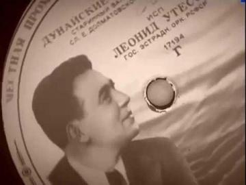 Леонид Утёсов Дунайские волны