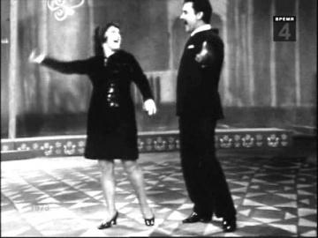 """Зоя Виноградова, Виталий Копылов Танец шимми из оперетты """"Баядера"""
