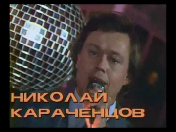 Николай Караченцов Вираж
