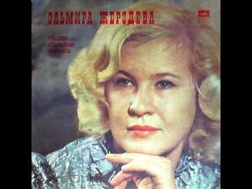 Эльмира Жерздева Ласточка