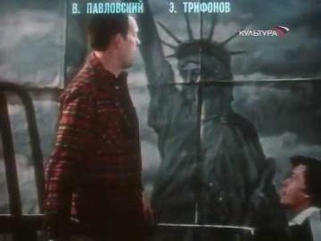 Николай Караченцов, Павел Смеян (за кадром) Три кита