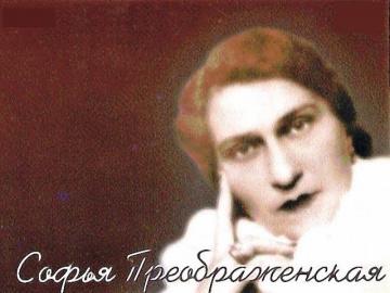 Софья Преображенская Как часто слушаю...
