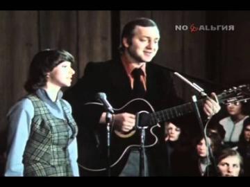 Сергей Никитин, Татьяна Никитина Когда мы были молодые