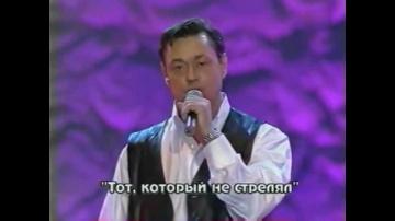 Николай Караченцов Тот, который не стрелял